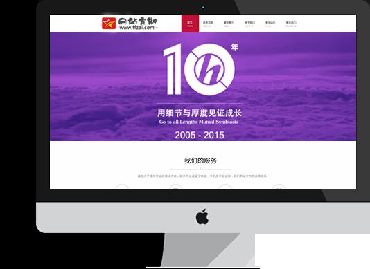 湖南企业网站建设