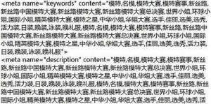深圳常见的seo关键词堆砌有哪些种?