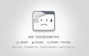 怎么用404错误页提升搜索引擎友好度