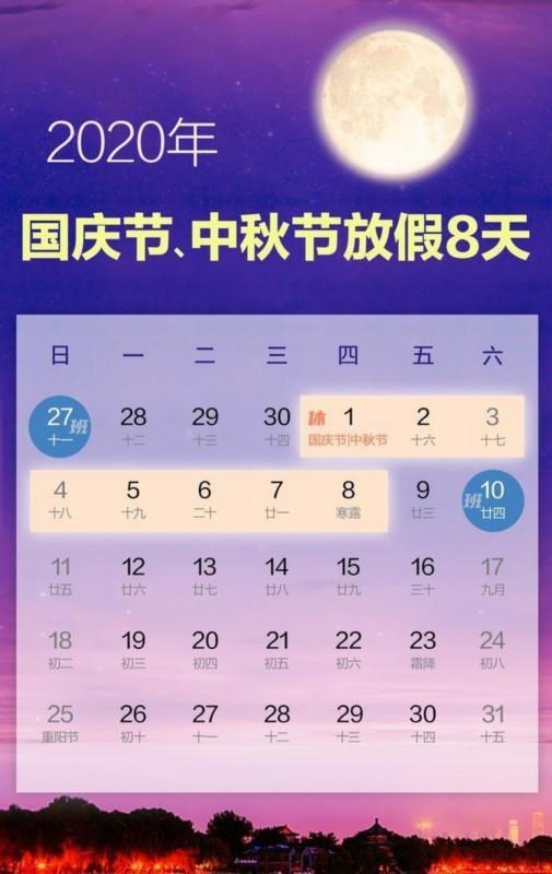 星拓网络2020迎中秋庆国庆放假通告
